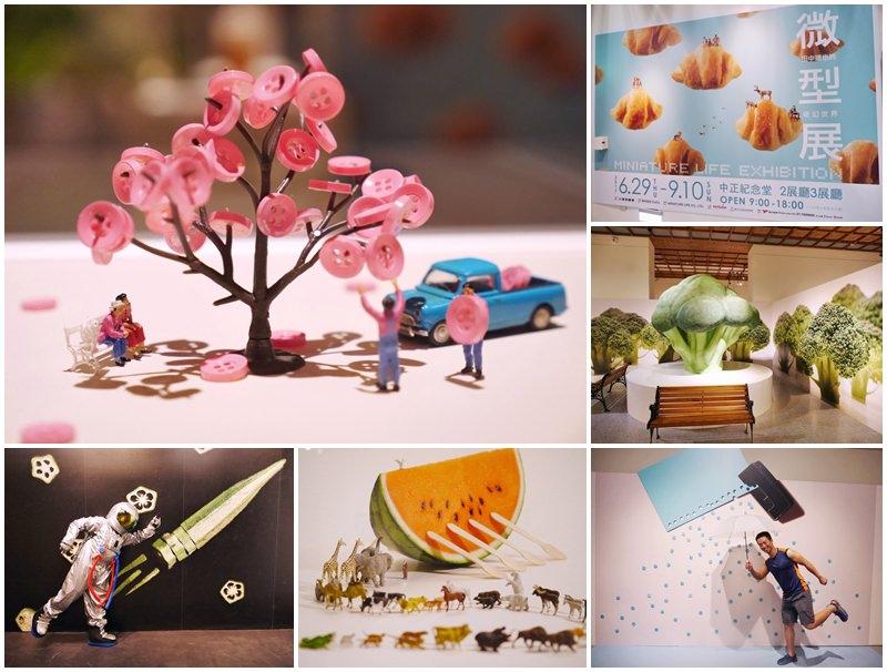 台北暑假展覽 微型展-田中達也的奇幻世界 中正紀念堂~進入小人國世界,療癒又幽默