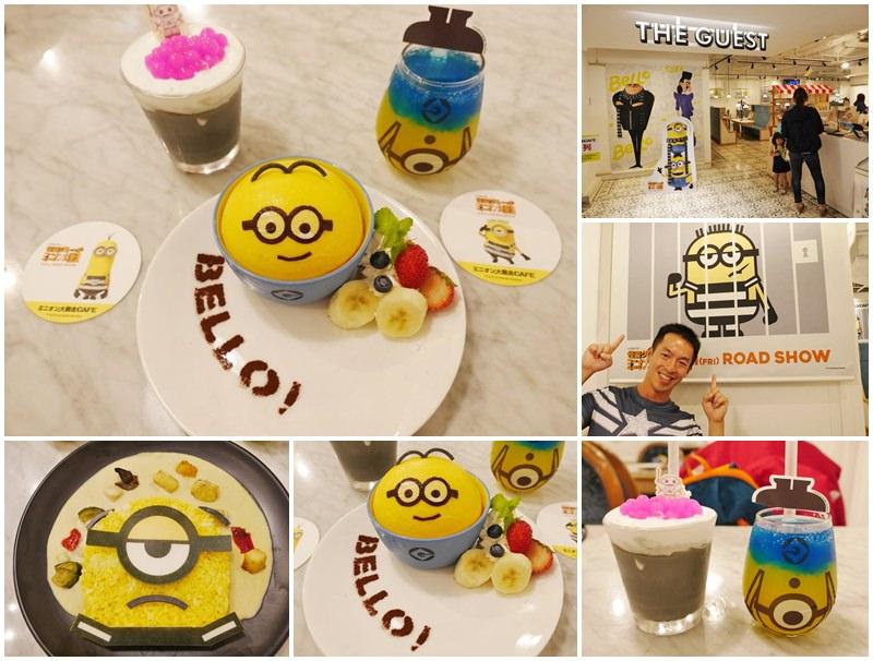 日本札幌 小小兵期間限定咖啡廳~歡慶神偷奶爸3,超萌Minions主題餐廳