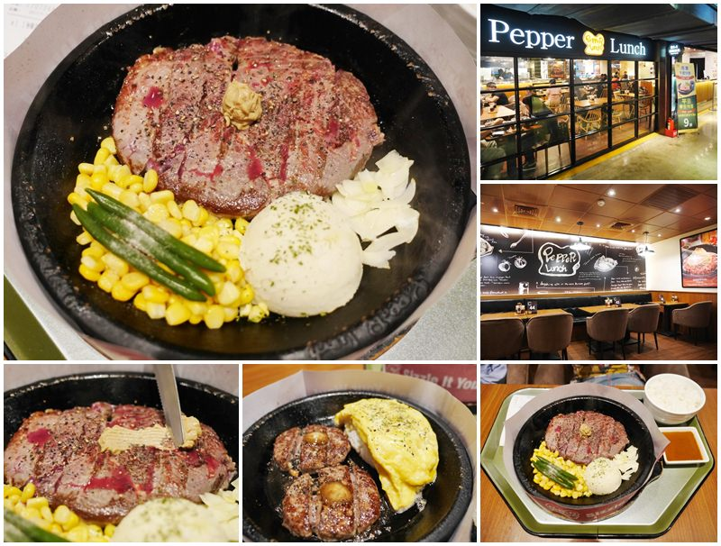 台北車站美食 胡椒廚房 Pepper Lunch 牛排/咖哩 鐵板料理~想吃幾分熟自己決定