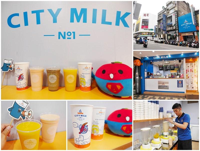 西門町美食 CITY MILK 木瓜牛奶/抹茶巧克力~果汁與碎冰相遇,引爆夏日清涼狂潮