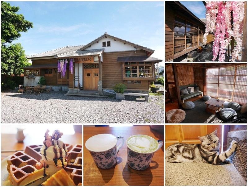 台東美食 出出實驗坊 日式老屋鬆餅下午茶~可愛店貓陪伴消磨美好時光