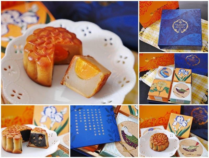 台北中秋月餅推薦 歐華酒店 廣式月餅禮盒~南法風普羅旺斯秋月,創意白巧櫻桃