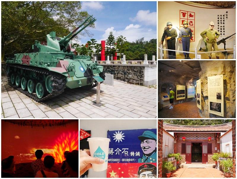 金門金湖景點 八二三戰史館/俞大維紀念館~重回驚心動魄的823砲戰