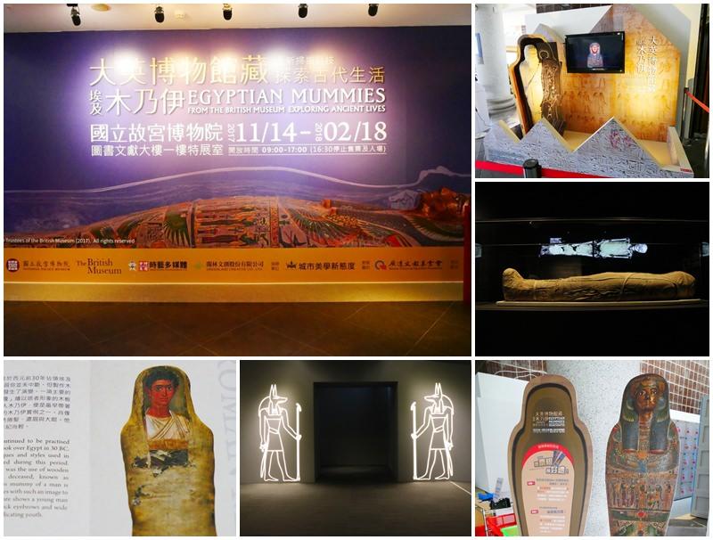 大英博物館藏埃及木乃伊:探索古代生活特展 台北故宮~用科技揭開神秘木乃伊的面紗