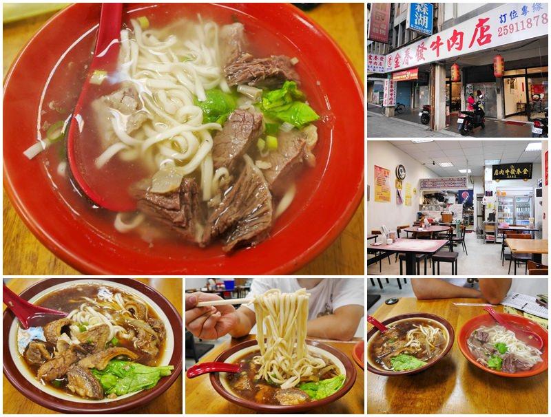 捷運圓山站 金春發牛肉店 清燉牛肉麵~傳承百年,清甜湯頭