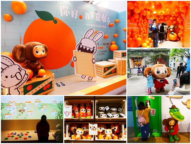 台北華山親子展覽 大耳查布50週年特展~免費參觀友誼之家,與查布和鱷魚蓋拿做好朋友