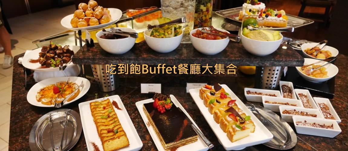 火鍋燒肉Buffet吃到飽懶人包(超過100家!!)