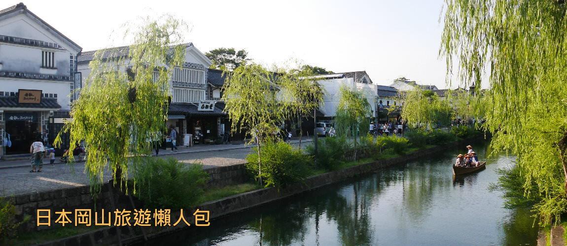 日本山陰山陽岡山廣島旅遊懶人包