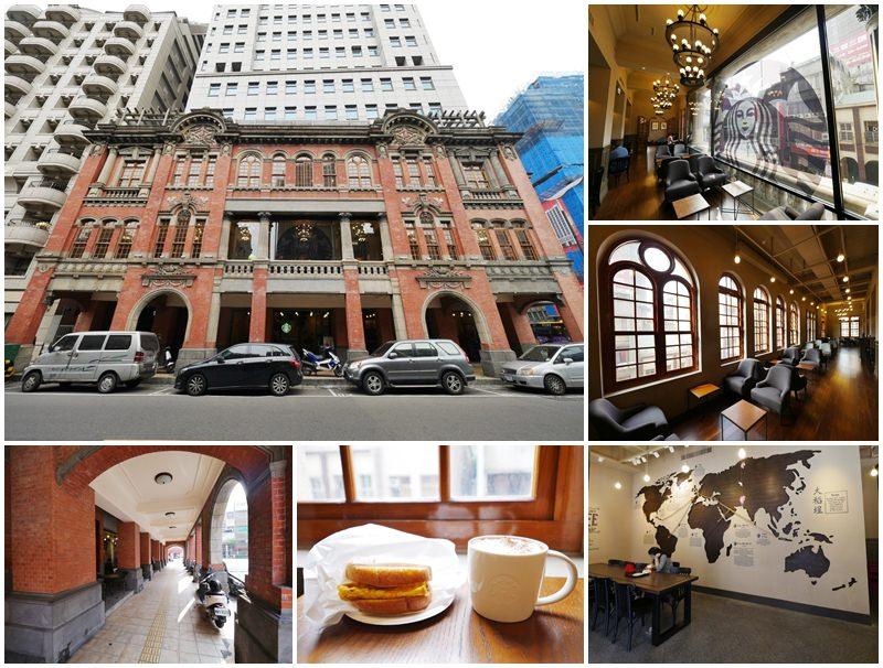 星巴克(保安門市) 台北大稻埕美食 吃早餐~老宅喝咖啡,現代與過去的交會