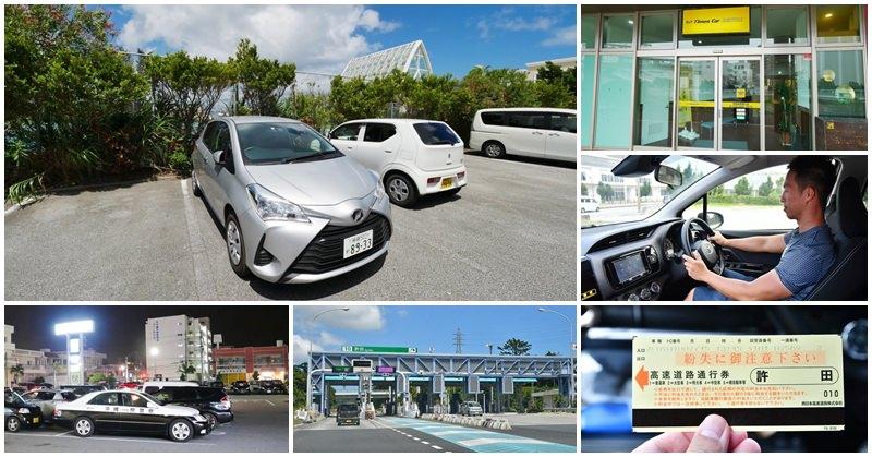 沖繩租車自駕自由行 Times Car Rental 租車教學+事故處理~取車快速,國際通有分店