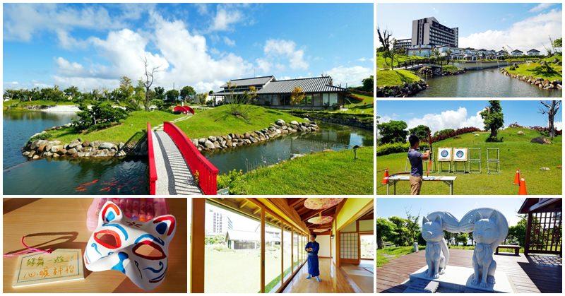 宜蘭親子景點 綠舞日式主題園區 浴衣+抹茶體驗~來五結日本小旅行,遊湖餵魚多種DIY