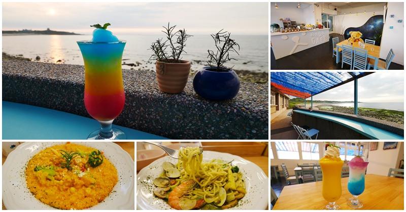 北海岸海景餐廳 極北懶熊 漸層冰沙+義大利麵~石門老梅秘境海景配療癒美食