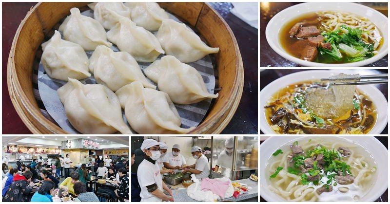 台北東區美食 頂好紫琳蒸餃館 牛肉麵+蒸餃~隱藏頂好名店城的平價人氣小吃