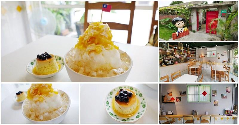 台中市眷村文物館美食 飛冰菓室 士官長鳳梨冰~眷村老屋吃冰去,透清涼!