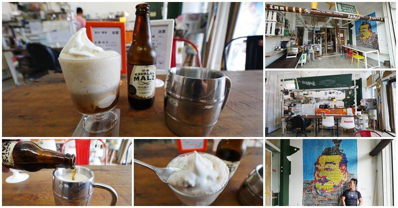 台中東勢美食 假日制冰 霜淇淋+黑麥汁 下午茶~假日限定,創意混搭冰品