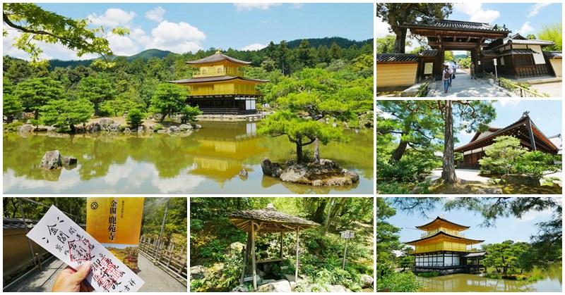 金閣寺(鹿苑寺) 京都世界遺產 交通攻略~金碧輝煌的天水一色,建議晴天前往