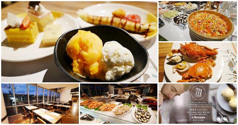 汐止遠雄 秀廚自助餐buffet 梅諾卡冰淇淋、螃蟹吃到飽~西班牙進口頂級冰淇淋
