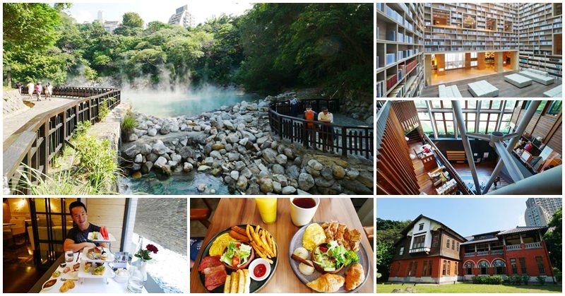 北投一日遊 景點美食行程規劃~溫泉泡湯、古蹟放空、幸福美食小旅行