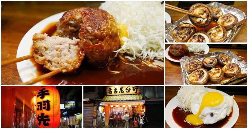 捷運雙連站美食 名古屋台所 超厚漢堡排~免出國來赤峰街吃日式小吃