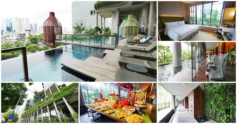 新加坡住宿 Parkroyal on Pickering Hotel 綠建築飯店 早餐buffet~置身綠意花園,徜徉無邊際泳池