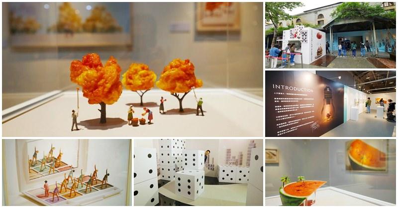 台北寒假展覽 微型展2.0 田中達也的奇幻世界~2019全新縮小世界,幽默療癒又好拍