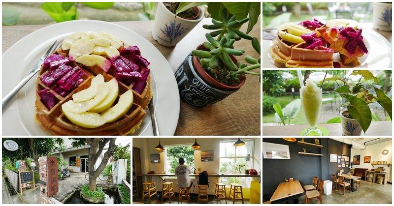 枋寮火車站美食 半島咖啡 鬆餅下午茶~台鐵老宿舍變身文青咖啡館
