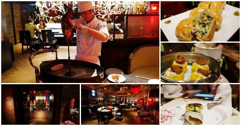 君品酒店 頤宮中餐廳 台北米其林三星餐廳~銷魂點心與火焰片皮鴨一鴨三吃