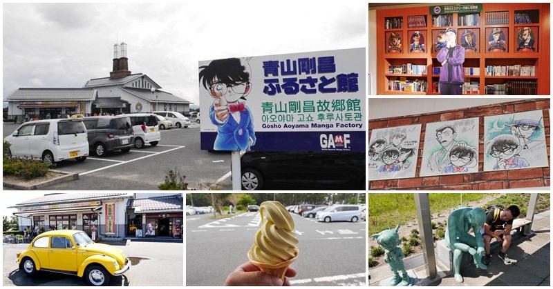 鳥取北榮町半日遊 柯南博物館(青山剛昌故鄉館)+朝倉書店~逛柯南小鎮狂吃冰淇淋