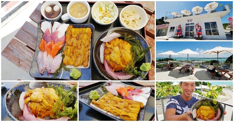 沖繩古宇利島美食 錦屋 海膽丼飯~古宇利名產,賞海景肥美海膽大口吃