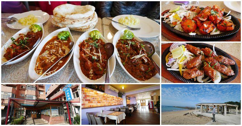 北海岸美食 瑪莎拉印度餐廳~賞三芝淺水灣海景,大口吃美味烙餅咖哩