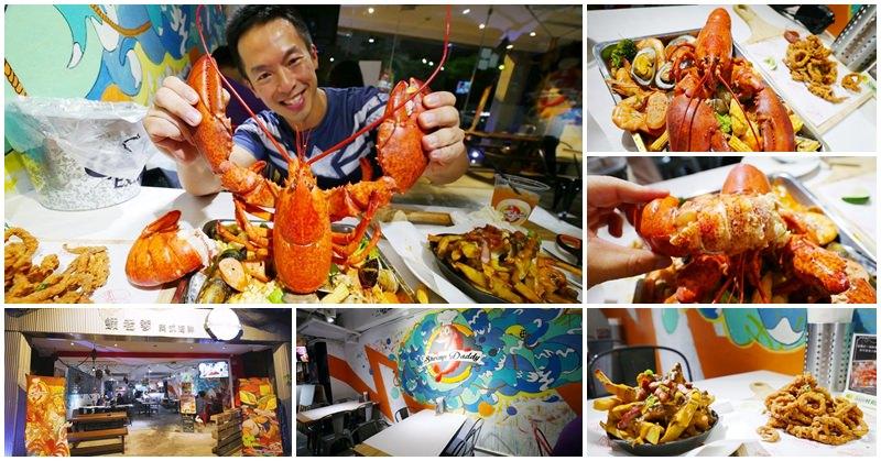 蝦老爹美式海鮮 活龍蝦手抓海鮮 台北東區美食~國父紀念館站大份量海鮮豪邁吃