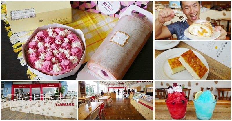 內湖下午茶 亞尼克內湖旗艦店 紅寶石巧克力生乳捲+生磅蛋糕~生乳捲新口味粉紅浪漫登場