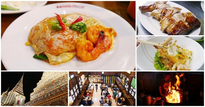 曼谷米其林小吃 曼谷嘟嘟車夜晚美食發現之旅 Bangkok food Tour~免排隊享舊城區人氣美食