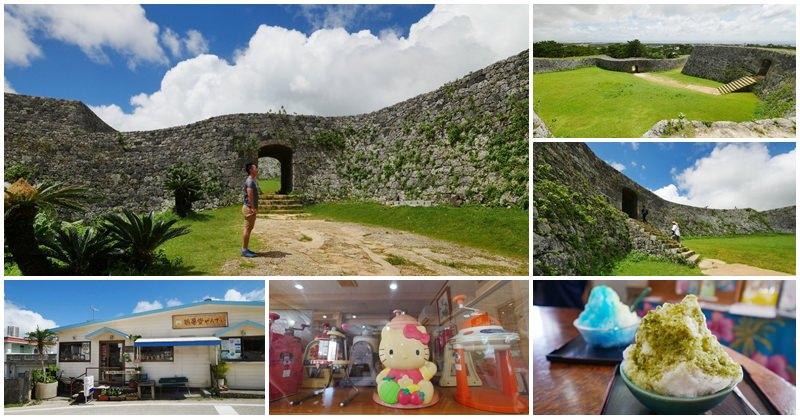沖繩讀谷村景點美食 座喜味城跡 鶴龜堂善哉 抹茶刨冰~探訪世界遺產,享受清涼冰品