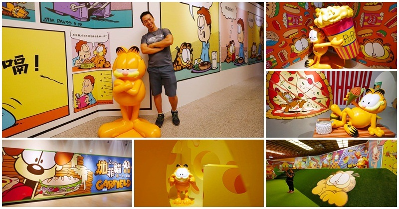 加菲貓40周年特展 台北暑假展覽 in 中正紀念堂~親子一同感受加菲貓魅力