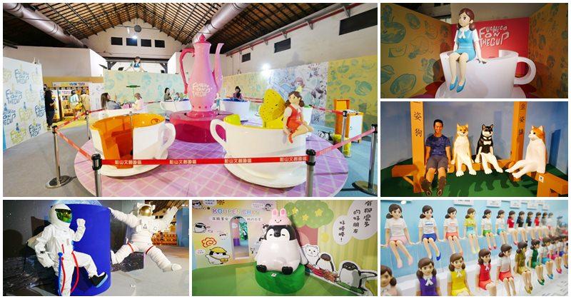 台北暑假展覽 蛋蛋特展-奇譚俱樂部的扭蛋世界~夢幻杯緣子咖啡杯,扭蛋控必去