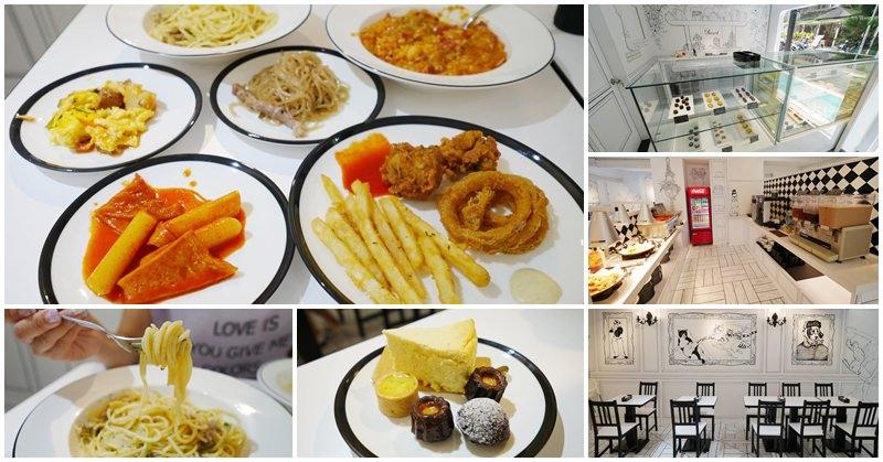 台北東區美食 義術家 義大利麵、buffet吃到飽~韓系黑白漫畫風,平價吃飽飽