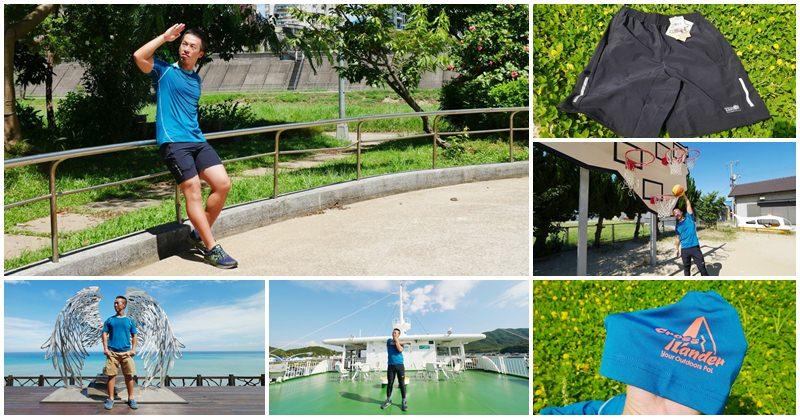 運動服裝推薦 縱橫者 Cross Lander 戶外休閒機能服飾 排汗衫~台灣製造,涼感透氣好舒服