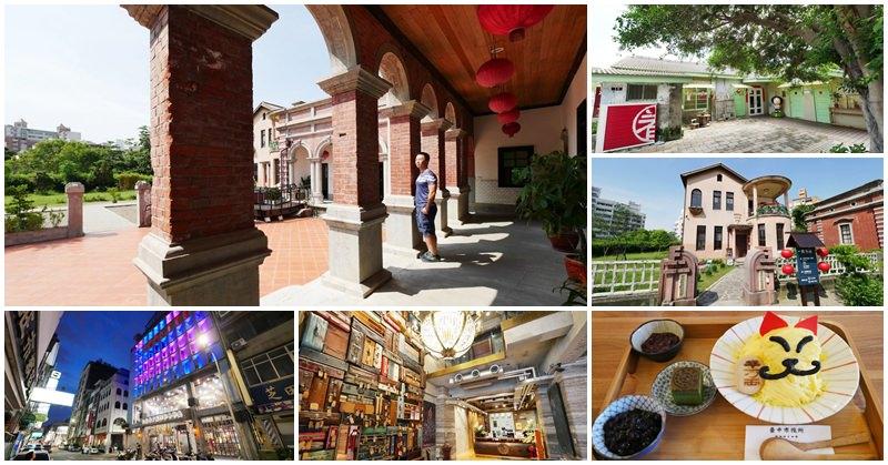 台中市區景點美食 一日遊/二日遊規劃~好拍古蹟+老屋餐廳住宿整理