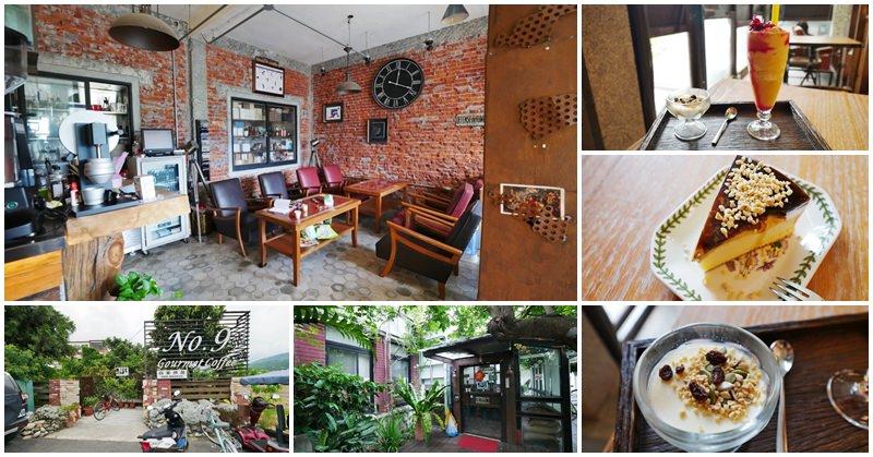 池上美食 池上九號咖啡 No.9 Gourmet Coffee 下午茶~田野旁的設計風咖啡廳