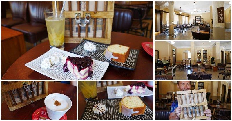大稻埕咖啡店推薦 八斤所8Jin Café 甜點下午茶~來老屋警察局喝咖啡