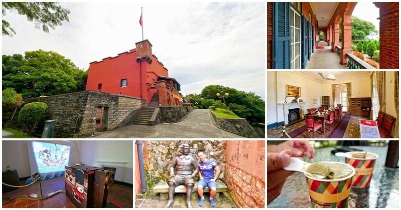 淡水古蹟博物館 紅毛城+前清英國領事官邸~台北親子景點,穿越一探300年老城堡