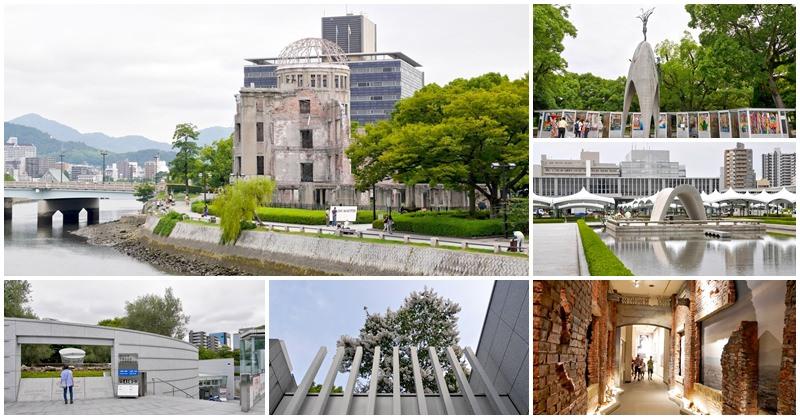 廣島景點 廣島原爆圓頂館+平和紀念公園~見證戰爭恐怖的世界遺產