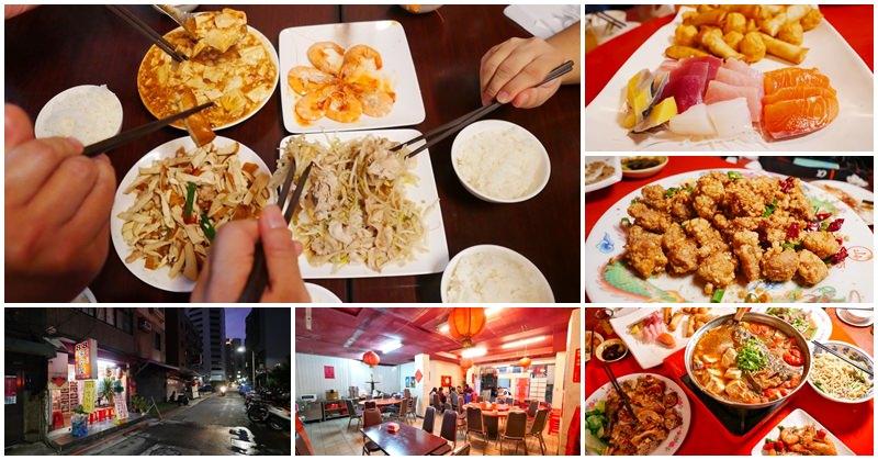 台北平價吃到飽 88家常菜 100元熱炒任你吃+3000元合菜~超有個性的老闆,預約制完全不怕你吃