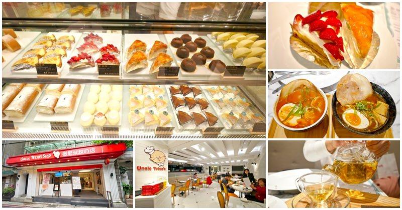台北甜點吃到飽 Uncle Tetsu's Café 徹思叔叔咖啡廳~單點蛋糕任你吃,還有迷你拉麵