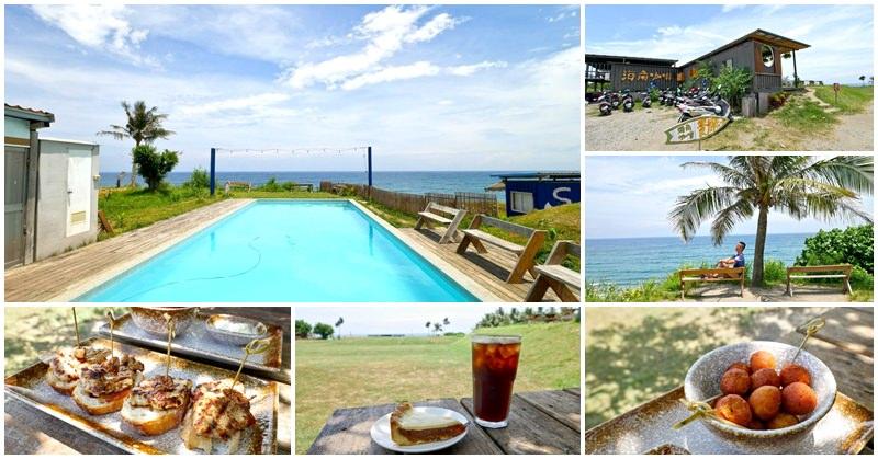 台東海景餐廳 都蘭海角咖啡~秘境無邊際泳池咖啡廳,享受異國美食放空去