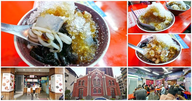 台北大稻埕美食 呷二嘴 米苔目冰~老店夏日小吃冰品開賣,濃濃古早味