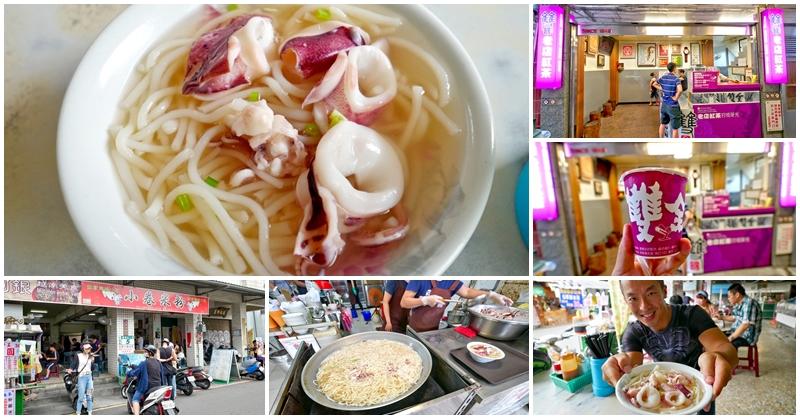 台南國華街美食 邱家小卷米粉+雙全紅茶~西門市場人氣小吃配古早味飲料