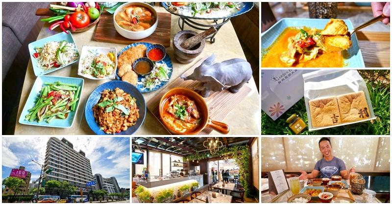 西門町聚餐美食 台北花園大酒店 花園thai thai 泰式料理+生吐司下午茶~綠意小木屋吃夠味好菜
