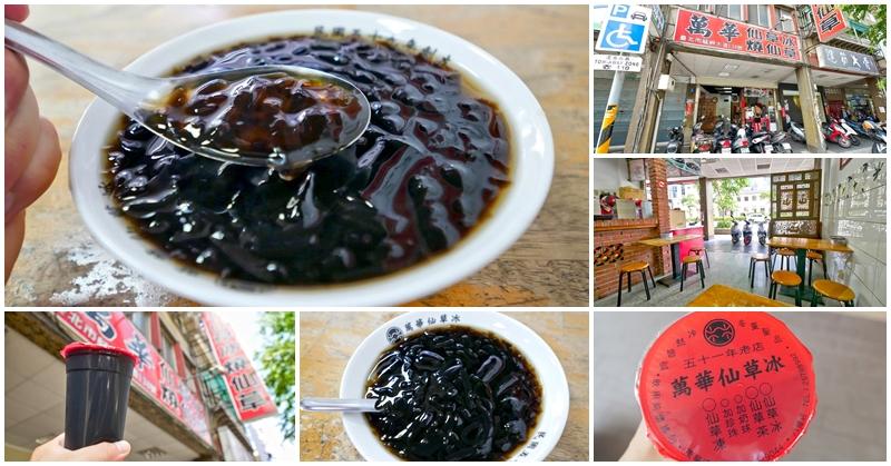 龍山寺站美食 萬華林建發仙草冰~50年老店古早冰品,純粹透清涼